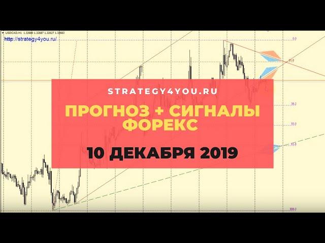 Прогноз EURUSD (+9 пар) на 10 ДЕКАБРЯ 2019 + сигналы, обзоры, аналитика форекс