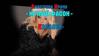 АЛЛЕГРОВА ИРИНА -  НЕ МОЙ ФАСОН КАРАОКЕ HD