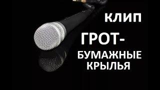 ГРОТ-Бумажные крылья   Музыкальный клип( Новинка)