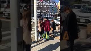 名古屋駅太閤通口ウィラー乗り場
