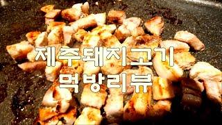 제주돼지고기 삽겹살 목살 맛집 뙈지야 리뷰