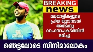 മലയാളി ആരാധകരുടെ പ്രിയ യുവനടൻ അഭിമന്യു വാഹനാപകടത്തിൽ മരിച്ചു | Actor Abhimanyu