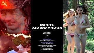 Художественный фильм Месть Михасевича. BLR.