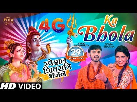 4g Ka Bhola # Haryanvi Dj Song 2018 # Vinod Morkheriya, Soniya Sharma # 4g Ka Jamana Bhola 2018