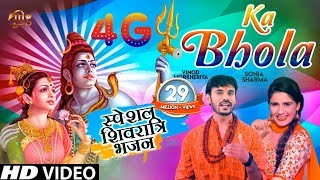 Bhole Baba Dj Song 2019 Download Videos MP4 MP3
