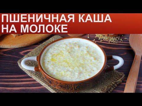Пшеничная каша в мультиварке рецепт на молоке пошагово с фото