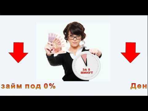 Срочные займы онлайн через интернетиз YouTube · Длительность: 1 мин23 с  · Просмотров: 513 · отправлено: 18.11.2014 · кем отправлено: Онлайн Микрозаймы