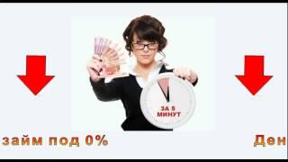 Кредит наличными   быстрый займ на карту сбербанка(Получить кредит наличными на карту: http://etosv.ru Получить кредит наличными на карту очень просто! Для этого..., 2014-06-20T16:06:20.000Z)