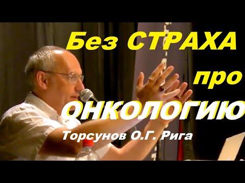 Без СТРАХА про ОНКОЛОГИЮ. Торсунов О.Г. Рига