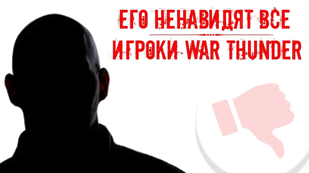 МОРАЛЬНЫЙ УРОД проекта WAR THUNDER