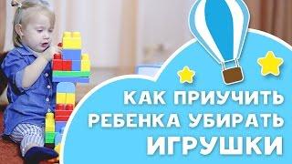 видео Как научить ребенка убирать за собой игрушки