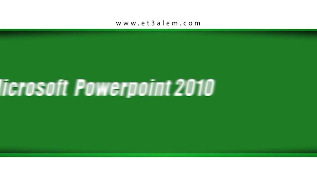 et3alem.com | Microsoft powerpoint 2010 .. مقدمة