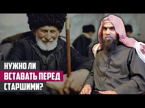Вопрос: Нужно ли вставать перед старшими? | шейх Халид аль-Фулейдж