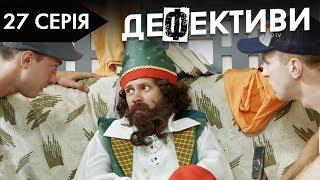 ДЕФЕКТИВИ | 27 серія | 2 сезон | НЛО TV