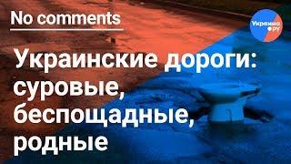 Трасса до нашей эры: Харьков – Полтава
