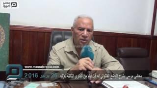 مصر العربية | محامي مرسي يشرح الوضع القانوني له قبل أيام من الذكرى الثالثة لعزله
