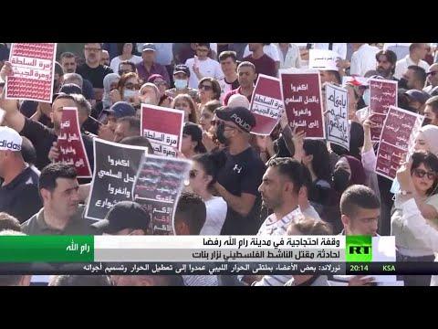 وقفة احتجاجية في مدينة رام الله رفضا لحادثة مقتل الناشط الفلسطيني نزار بنات