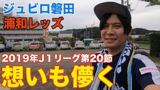 【想いも儚く】J1第20節 ジュビロ磐田 vs 浦和レッズ 20190720