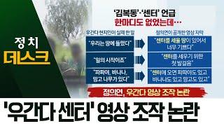 '우간다 김복동 센터' 영상 조작?…센터 홍보하며 모금 | 정치데스크