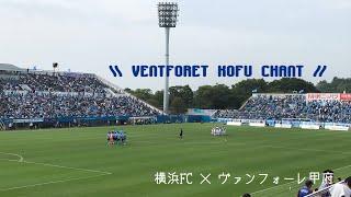 明治安田生命J2リーグ第20節 横浜FC × ヴァンフォーレ甲府 ヴァンフォー...
