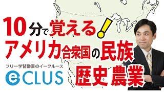 北アメリカ州2 民族・歴史・農業 中学社会地理 世界の諸地域
