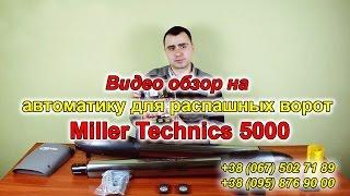 Miller Technics 5000 автоматика для распашных ворот – видео обзор