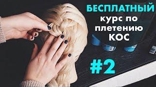 БЕСПЛАТНЫЙ курс по плетению КОС с нуля♡ УРОК 2