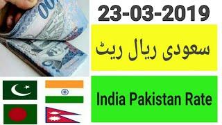 saudi riyal rate today in pakistan india bangladesh nepal. live currency rates in pakistan thumbnail