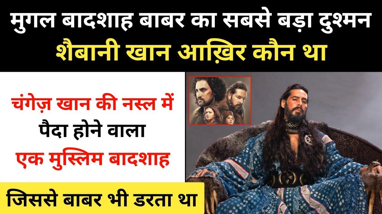 Real History Of Shaybani Khan । चंगेज़ खान की नस्ल मे पैदा होने वाले शैबानी खान की कहानी-R.H Network