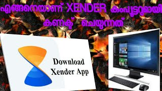 how to connect xender to pc/ computer