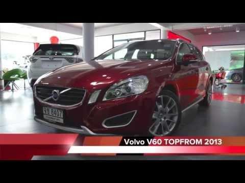 Volvo V60 2013 By โชว์รูมรถบ้านคุณฉัตรชัย รถมือสองอันดับ 1 พร้อมศูนย์บริการมาตรฐาน