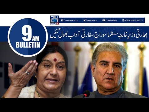 Sushma Avoids Qureshi At SAARC Meet | News Bulletin | 9:00 AM | 28 Sep 2018 | 24 News HD