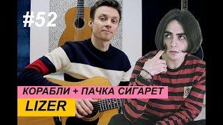КОРАБЛИ + ПАЧКА СИГАРЕТ - LIZER разбор на гитаре. Табы. Фингерстайл.Аккорды | Ваня, научи! #52