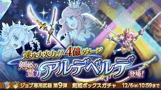 新たな専用武器「霊刀アルデベルデ」登場!