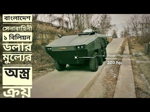Bangladesh Army Is Buying 1 Billion Dollar Worth Armoured Combat Vehicles