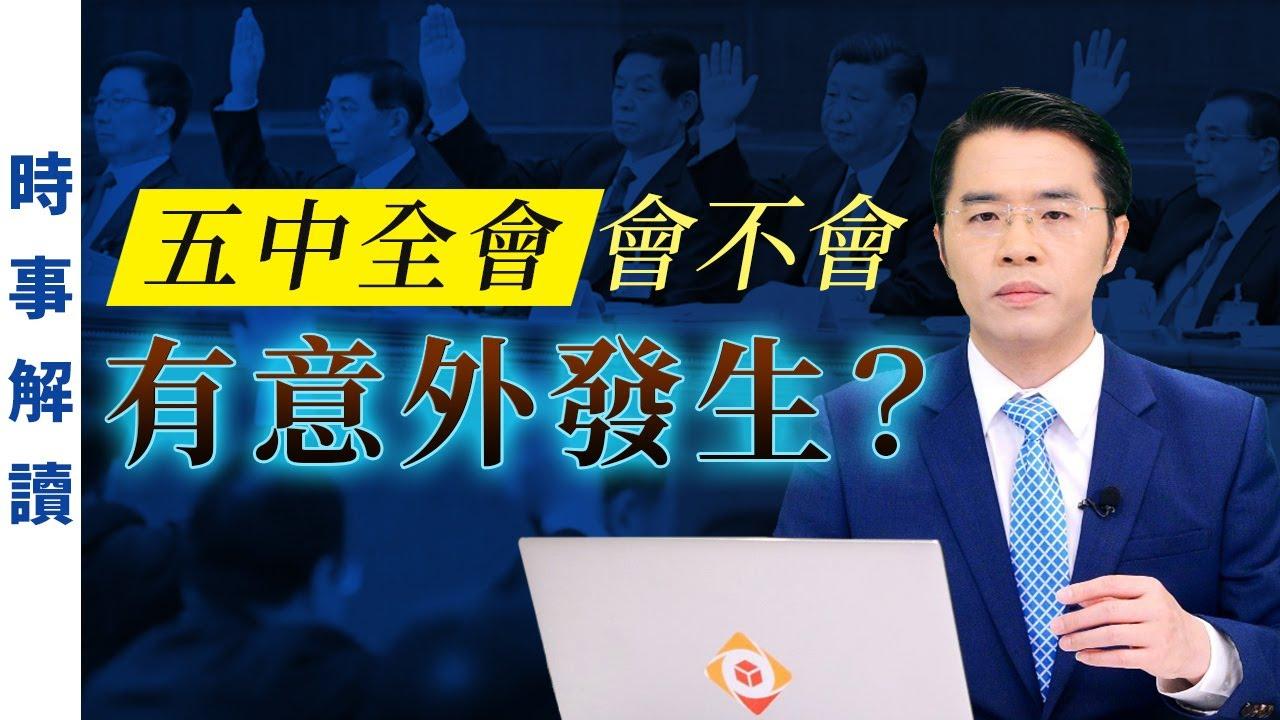【廣告】中共五中全會會不會有意外發生?|「透視中國」時事解讀