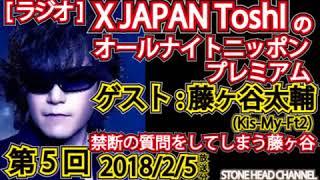 [ラジオ]第5回 XJAPAN Toshiのオールナイトニッポンプレミアム 2018年1...