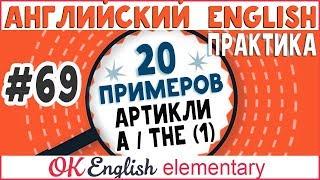 20 примеров #69 Артикли A и THE в английском | Вся английская грамматика для начинающих