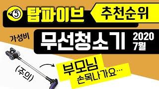 [탑파이브] 가성비 무선청소기 순위 - 흡입력 BEST…