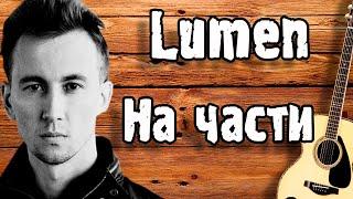 ЛЮМЕН - НА ЧАСТИ / Разбор на гитаре    Как играть Lumen На части (кавер)