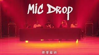 MIC Drop│耕莘韓研 🎵 BTS (방탄소년단) 🇹🇼 K-POP Stage[4K][99]🆎☪️🍍