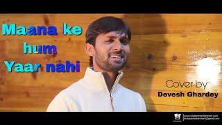 Maana ke hum yaar nahi | Cover Song | Parineeti | Devesh Ghardey