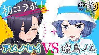 【初コラボ!!】燦鳥ノムVSアメノセイ!!アレで勝負だ!!