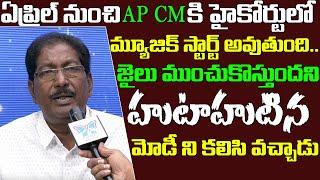 Kata Subbarao Reveals Why AP CM Jagan Meets PM Modi | Kundabaddalu Subbarao Fires On Jagan Govt