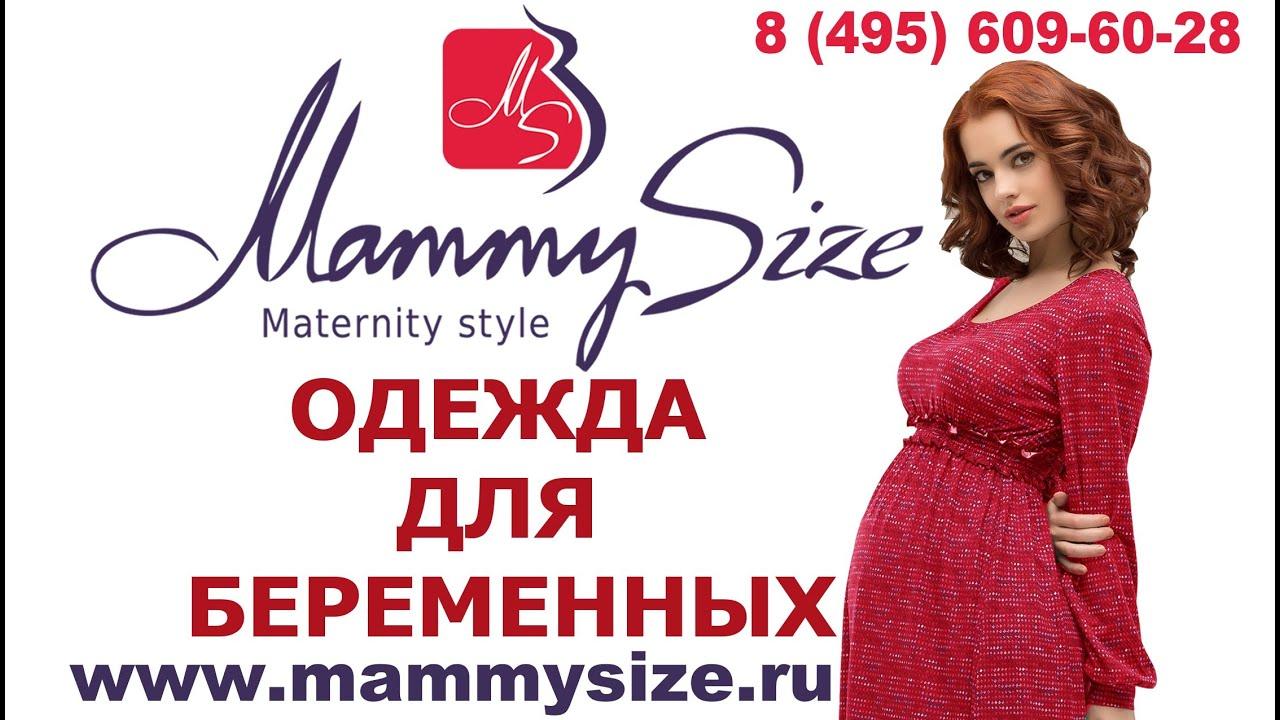 Купить одежду для беременных в интернет магазине - YouTube