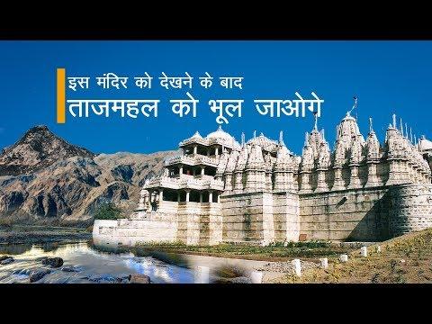 दिलवारा मंदिर देखकर ताजमहल को भूल जाओगे... | Dilwara Temple Mount Abu, Rajasthan