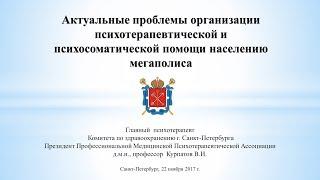 Круглый стол. Доклад Курпатова В.И.