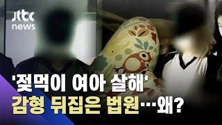 """7개월 딸 방치 살해 엄마 '감형' 뒤집은 대법…""""다시 심리하라"""" / JTBC 사건반장"""