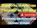 Поделки - Доработка инкубатора Несушка на 104 яйца Установка вентиляторов своими руками