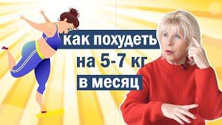 Как похудеть на 5 7 кг за месяц каждый месяц Часть 2 Урок 93